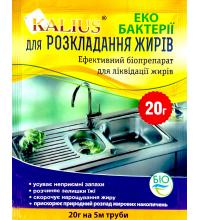Средство для разложения жиров Калиус 20г