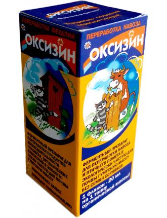Оксизин 20мл