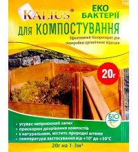 Средство для компостирования Калиус 20г