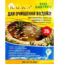 Средство для очищения водоемов Калиус 20г