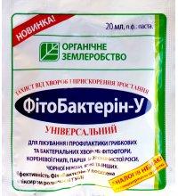 Фитобактерин-У 20мл