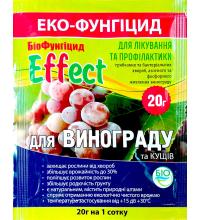 БиоФунгицид для винограда и кустов Effect 20г