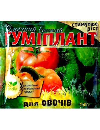 Гумиплант для овощных культур 100г
