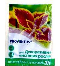 Удобрение для Декоративно-лиственных растений Провентус 20г
